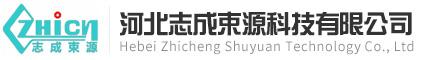 河北志成束源科技有限公司